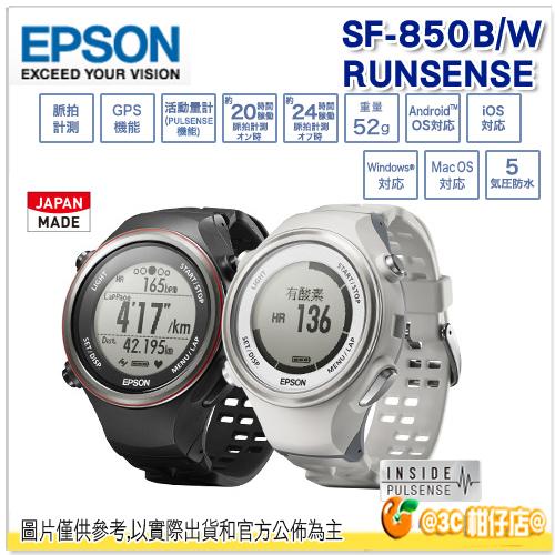 EPSON Runsense SF-850 運動手錶 公司貨 睡眠 GPS 心律感測  健康管理 VO2MAX 手錶
