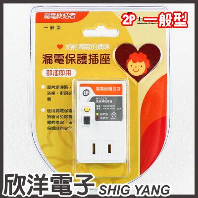 ※ 欣洋電子 ※士林電機 漏電保護插座一般型 (單插座) 漏電終結者 / NV-CST1