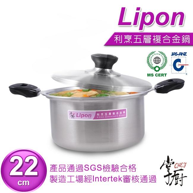 《掌廚》利烹五層複合金雙耳原味鍋22cm(BOT-22W)