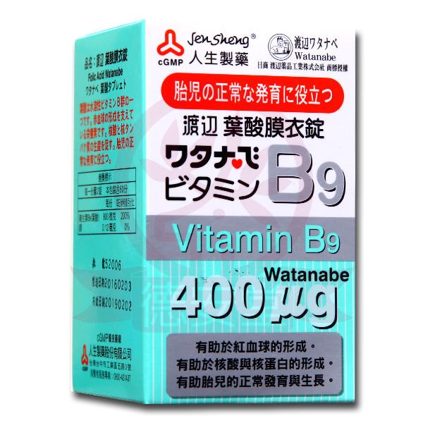 人生製藥 渡邊維他命B9 葉酸膜衣錠 (120錠)x1