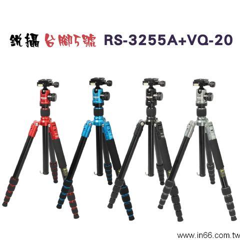 『RECSUR銳攝』銳攝台腳5號 RS-3255A+VQ-20 公司貨
