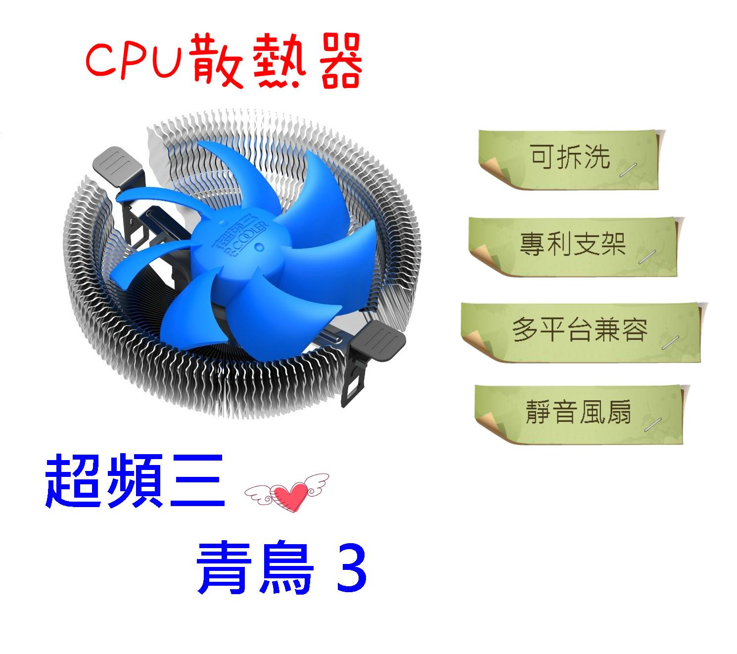❤含發票❤CP值冠軍❤超頻三原廠公司貨❤青鳥三E90旗艦版❤CPU塔型散熱器CPU風扇電腦組裝機殼原廠風扇