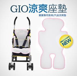 【悅兒樂婦幼用品舘】GIO Ice Seat 超透氣推車汽座涼爽墊-A型 (藍/粉)