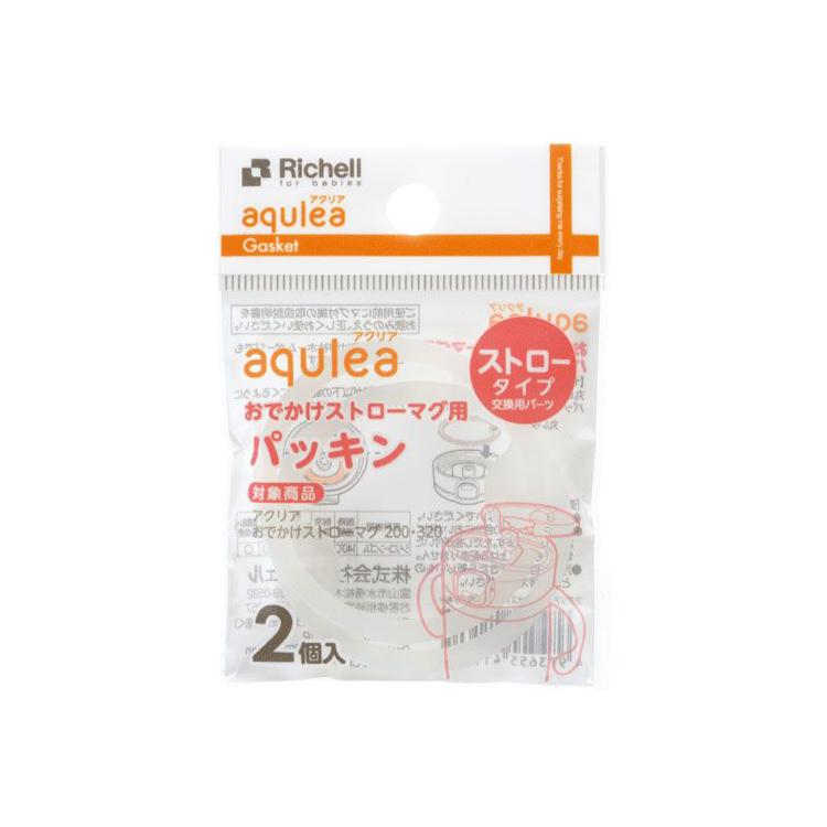 Richell利其爾 - 第三代Aqulea LC吸管水杯補充墊圈 (第三代水杯專用)