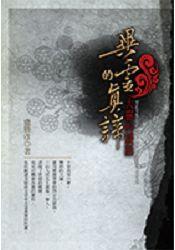 異靈的真諦+《瑤池金母心咒佛樂CD》
