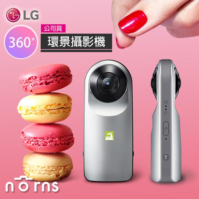 NORNS 【LG 360度環景攝影機】1300萬畫素 廣角鏡頭 魚眼 公司貨 藍芽 球型鏡頭