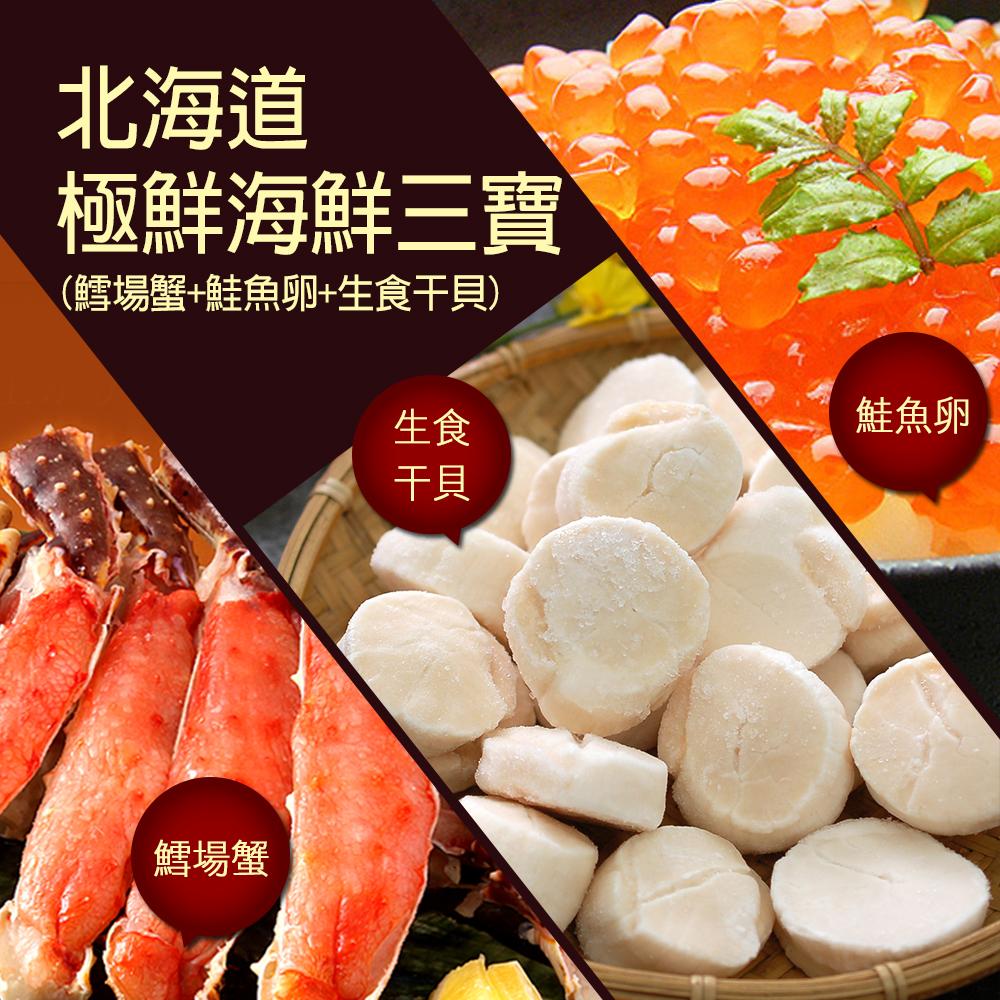 【築地一番鮮】北海道極鮮海鮮三寶(鱈場蟹+鮭魚卵+生食干貝)