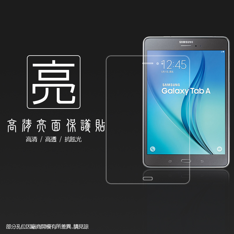 亮面螢幕保護貼 Samsung Galaxy Tab A 8吋 P355 (LTE/4G版)  平板保護貼