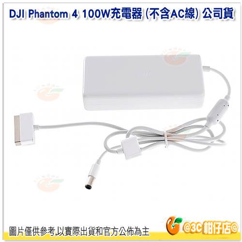 大疆 DJI Phantom 4 100W充電器 (不含AC線) 公司貨