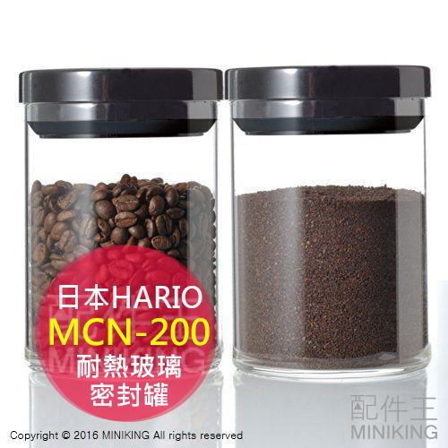 【配件王】現貨 日本製 HARIO MCN-200 耐熱玻璃 密封罐 保鮮罐 咖啡豆 收納 儲存 兩色