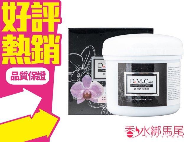 DMC 欣蘭 黑裡透白凍膜 深層 清潔 225g 另有大罐 500g 公司貨◐香水綁馬尾◐