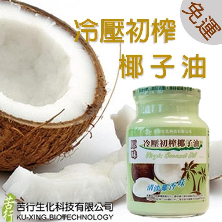 【限時超低價免運!市場最便宜!】原味冷壓初榨椰子油!來自無汙染農場的高品質!歐美名人都在瘋的椰子油~冷壓初榨品質最佳