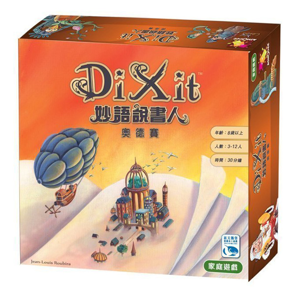 【新天鵝堡桌上遊戲】Dixit 3 : Odyssey 妙語說書人3:奧德賽 (中文版)
