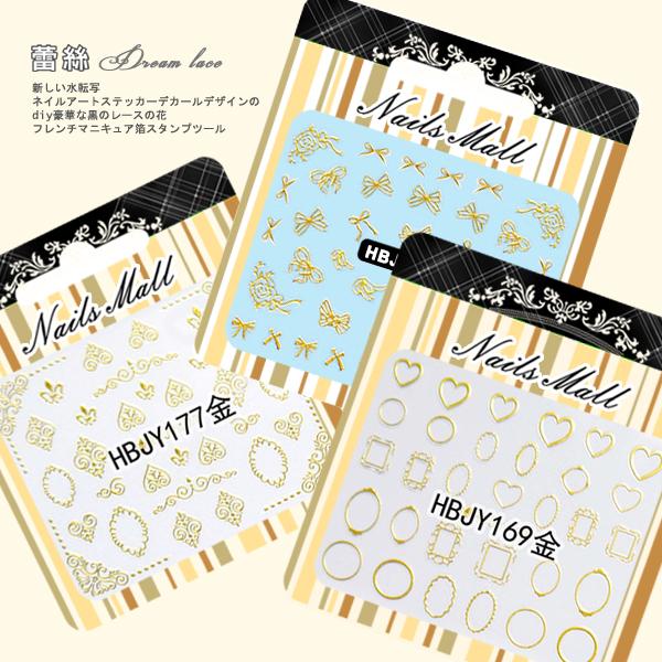 金色美甲彩繪蕾絲貼紙 (HBJY系列)