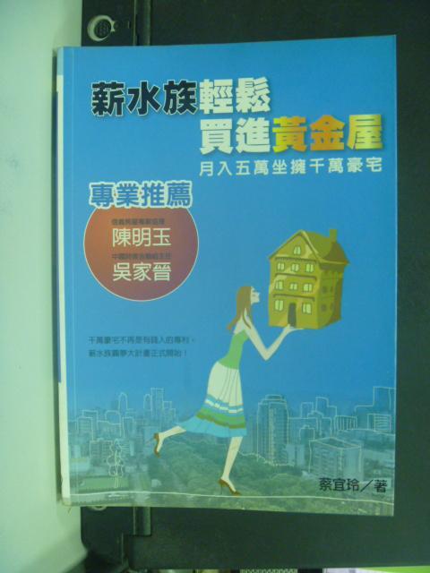 【書寶二手書T6/投資_HKL】薪水族輕鬆買進黃金屋_蔡宜玲