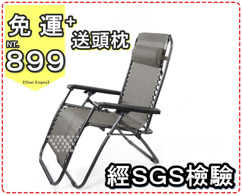 *免運費*『夏季促銷』 超強加厚管雙繩加固型躺椅無段式無重力躺椅折疊躺椅午休椅