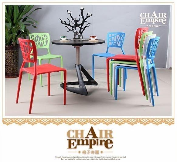 《Chair Empire》Ross Lovegrove 餐椅 鳥巢椅 房間椅 戶外椅 造型椅 裸空椅 洞洞椅