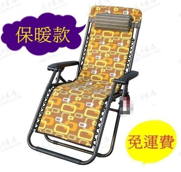 *免運費*『冬季暖暖款』 保暖超強加厚管雙繩加固無段式躺椅無重力折疊躺椅午休椅