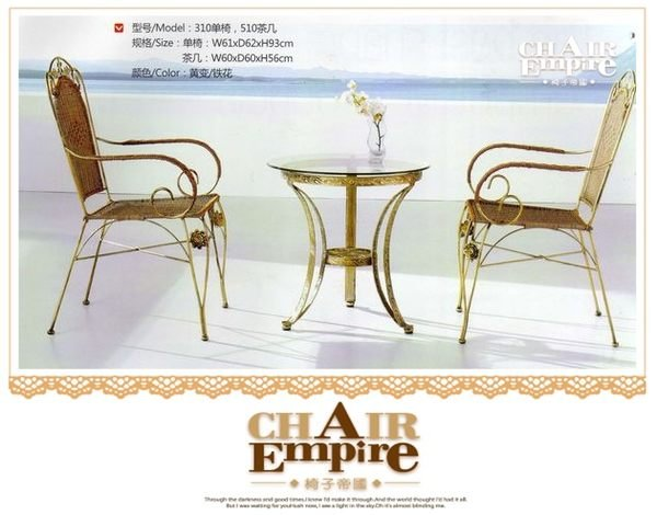 《Chair Empire》椅子帝國 戶外休閒桌椅/休閒椅/鍛造椅310+510 戶外室外桌椅組仿藤
