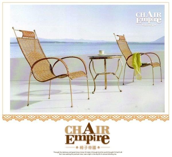 《Chair Empire》『一桌二椅』316椅+508茶几 塑膠藤藝咖啡廳休閒椅渡假風格椅戶外休閒桌椅
