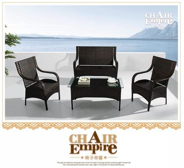 《Chair Empire》庭院休閒組,戶外家具,戶外桌椅,單人沙發,雙人沙發,客廳沙發組