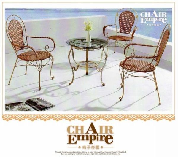 《Chair Empire》一桌三椅 南洋風 /戶外休閒桌椅/休閒椅/鍛造椅318+534 庭院家具