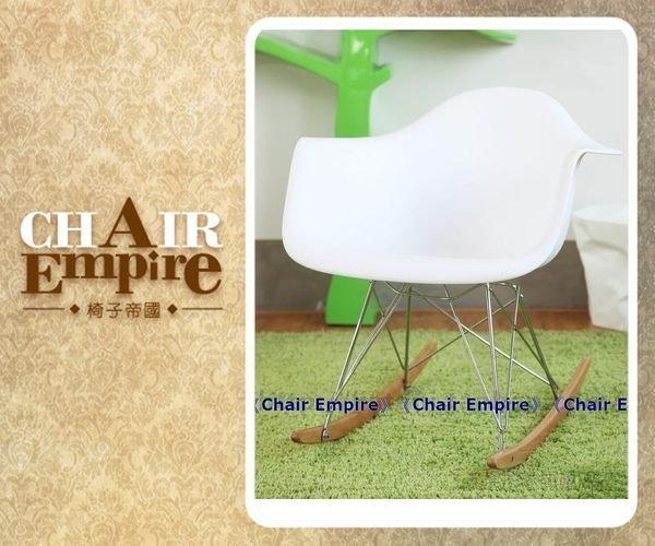 《Chair Empire》Eames Rocking Chair Rocker Chair 伊姆斯搖椅 普普風版搖椅 紅白黑 三色