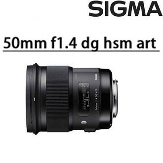Sigma 50mm f1.4 dg hsm art 恆伸公司貨保固三年