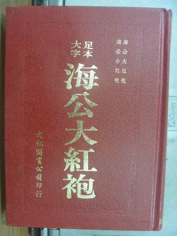 【書寶二手書T7/一般小說_OLE】海公大紅袍_民81