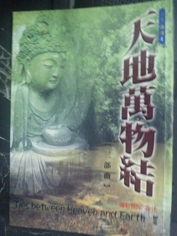 【書寶二手書T2/宗教_LKA】天地萬物結(三部曲)_彌勒佛陀