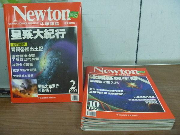 【書寶二手書T5/雜誌期刊_RCX】牛頓_165~173期間_6本合售_東京灣巨大隧道等