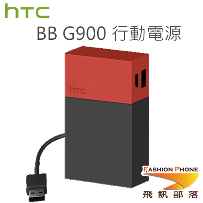 HTC Battery Bar 9000mah 原廠行動電源 (BB G900)