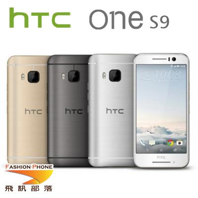 HTC One S9 LTE 5吋八核心 OIS光學防手震智慧型手機 (簡配/公司貨) 贈保護貼+清水套