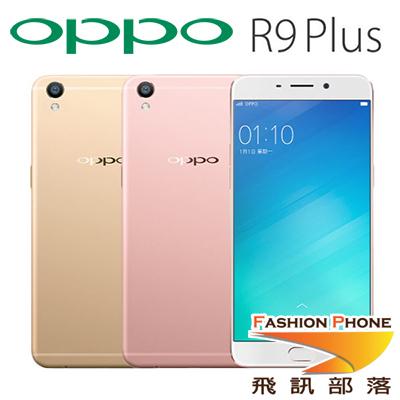 【128G】OPPO R9 Plus 6吋雙卡4G LTE最強閃充 無敵自拍機【贈保護貼+清水套+32G記憶卡】