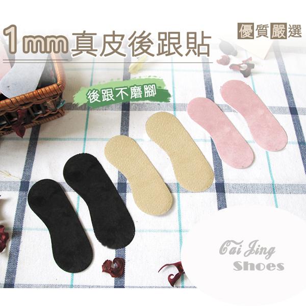 ◆後跟貼◆頂級觸感 1mm真皮後跟貼 反毛皮 絨面   ★采靚精品鞋飾★MIT 台灣製