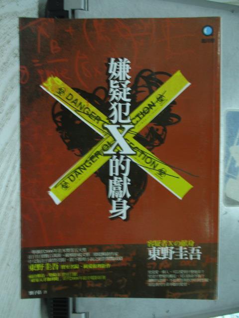 【書寶二手書T2/一般小說_ORE】嫌疑犯X的獻身_東野圭吾