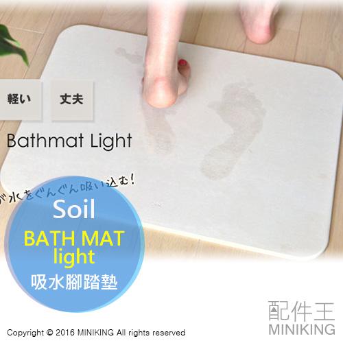 【配件王】現貨 日本製 Soil 珪藻土 Bath Mat Light 吸水腳踏墊 衛浴快乾 硅藻土吸水墊 地墊 輕薄型