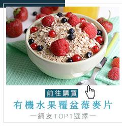 有機水果覆盆莓麥片(400g)★芬蘭純淨麥片★高膳食纖維★女孩兒最愛