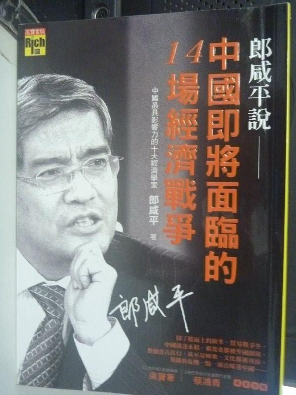 【書寶二手書T9/財經企管_HCT】郎咸平說中國即將面臨的14場經濟戰爭_郎咸平