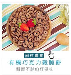 有機巧克力穀脆餅(60g)★微甜不膩★高膳食纖維★大小朋友皆適合