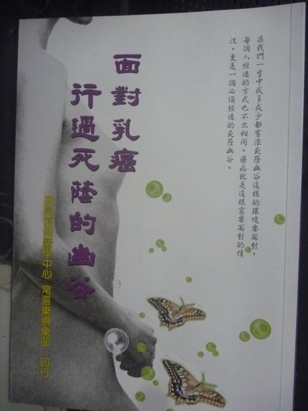 【書寶二手書T2/醫療_IFV】面對乳癌行過死蔭的幽谷_葉秀玲