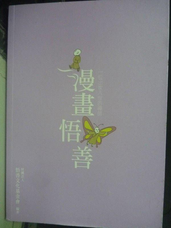 【書寶二手書T2/宗教_IGH】漫畫悟善:一位出家入世的禪師_財團法人悟善文化基金會