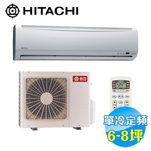 日立 HITACHI 單冷定頻 一對一分離式冷氣 RAS-50UK / RAC-50UK