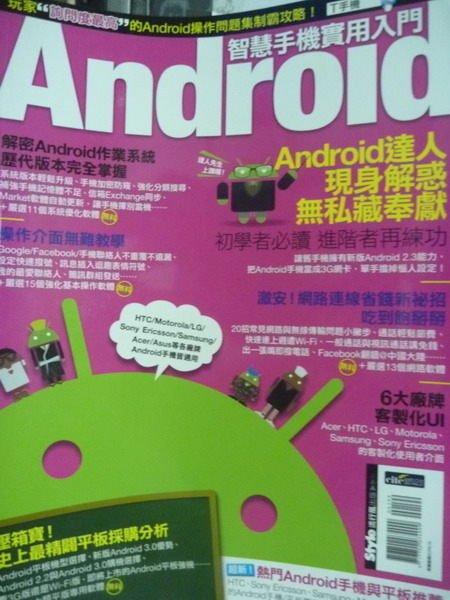 【書寶二手書T7/電腦_PHQ】Android智慧手機實用入門:Android智慧手機大哉問…