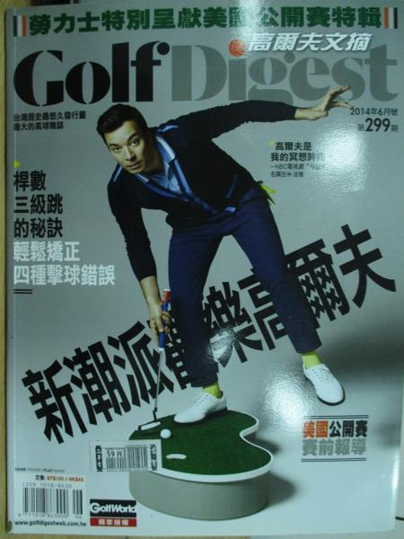 【書寶二手書T1/雜誌期刊_ZIZ】Golf digest高爾夫文摘_299期_新潮派歡樂高爾夫等
