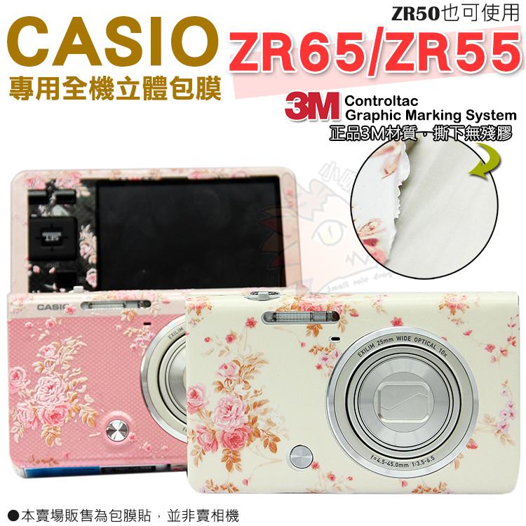 【小咖龍賣場】 CASIO ZR65 ZR55 ZR50 貼膜 3M材質 全機包膜 貼紙 無殘膠 防刮抗磨 EX-ZR65 透明 立體 ZR50