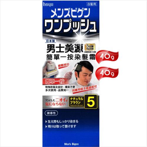 【白髮專用】男士美源簡單一按染髮霜(5自然棕色) [53742]日本男人首選