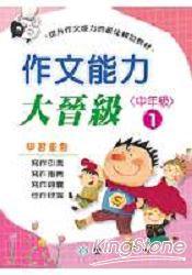 作文能力大晉級(中年級1)