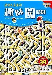 趣味闖關-迷宮大王系列