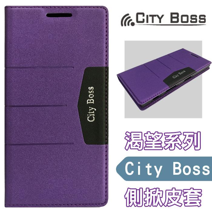 CITY BOSS 渴望系列*5.2吋 SONY Xperia XZ/F8332 紫色 手機 側掀 皮套/磁扣/側翻/保護套/背蓋/支架/軟殼/手機殼/手機套/保護殼/TIS購物館